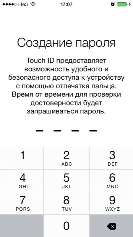 Задайте пароль блокировки iPhone