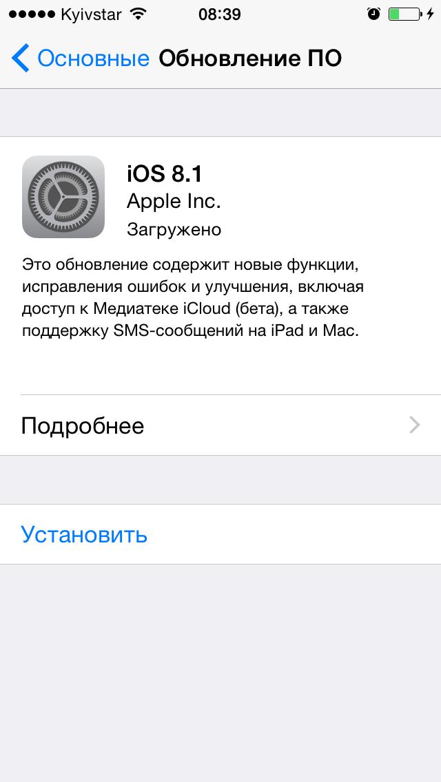 Доступно обновление iOS до 8.1