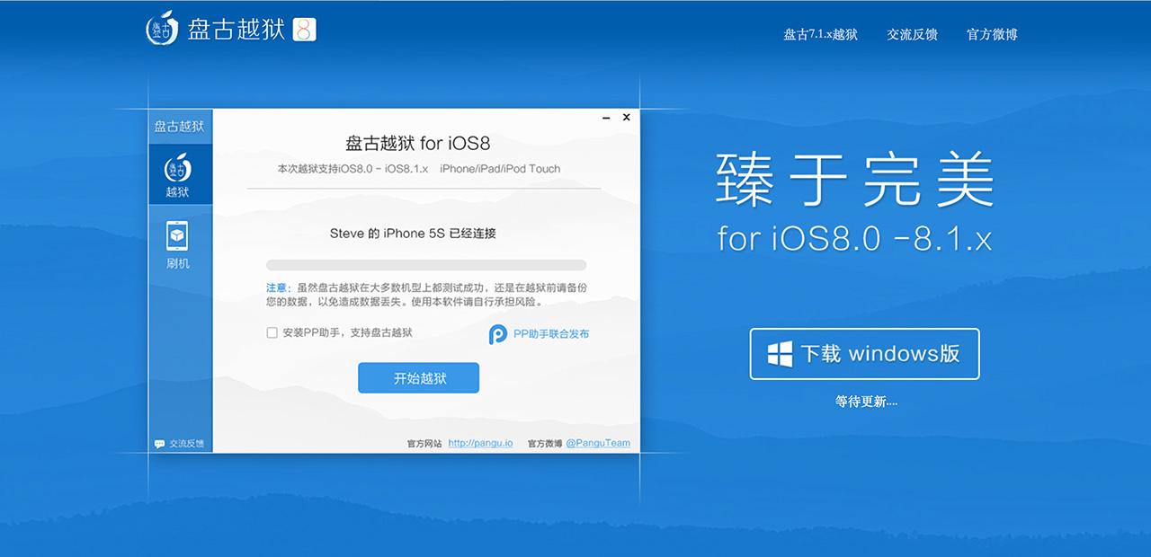 Вышел непривязанный джейлбрейк iOS 8 - 8.1