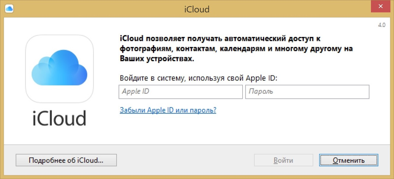 Подключение iCloud в Windows
