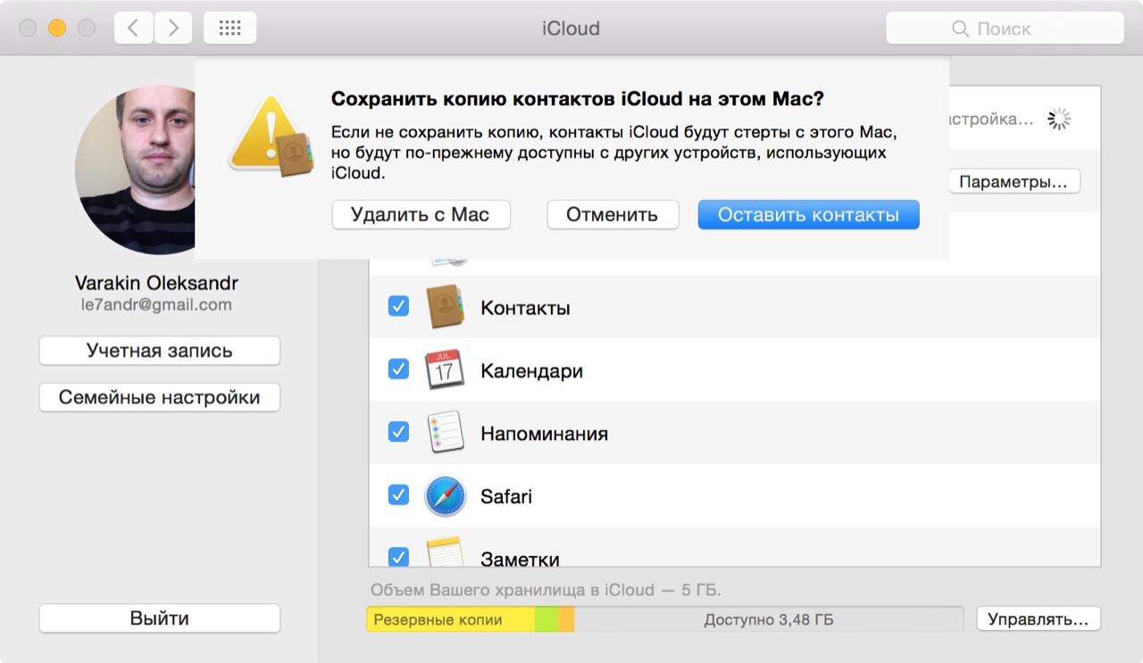 Выбор параметров отключения iCloud на Mac