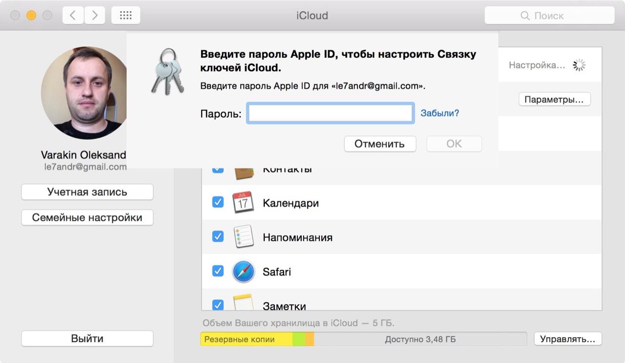Управление связкой ключей iCloud