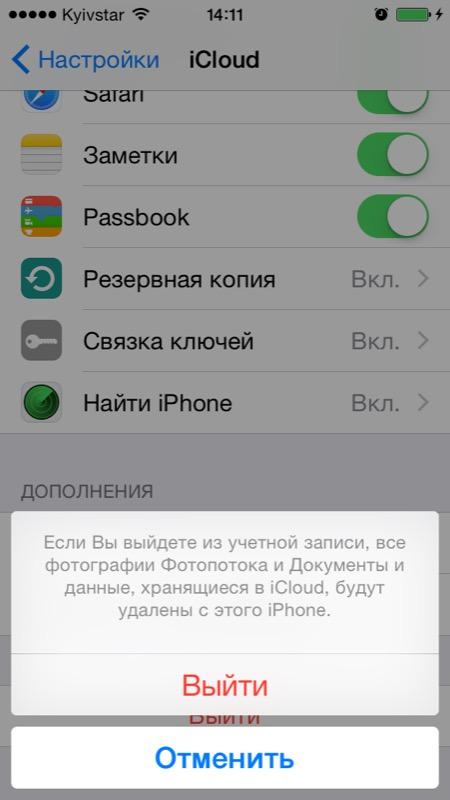 Для отключения Найти iPhone необходимо ввести пароль от Apple ID