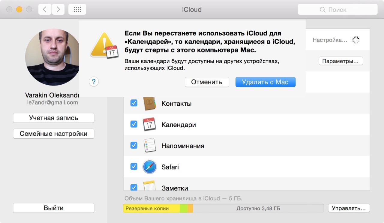 При отключении iCloud на Mac, календарь будет удален