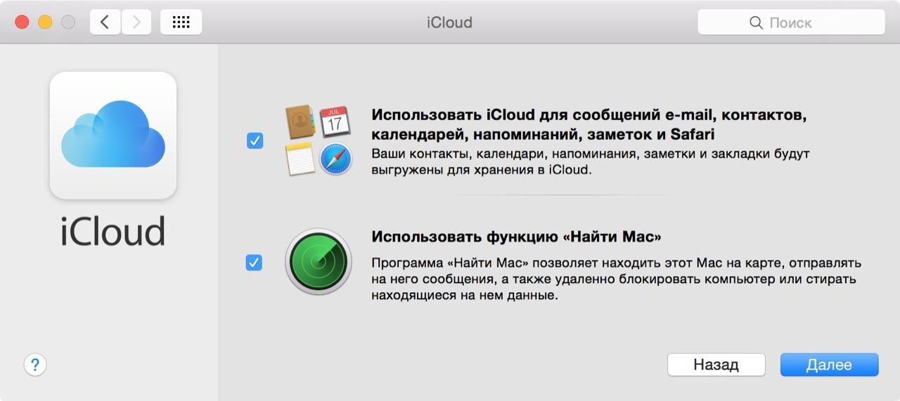 Настройка iCloud на Mac