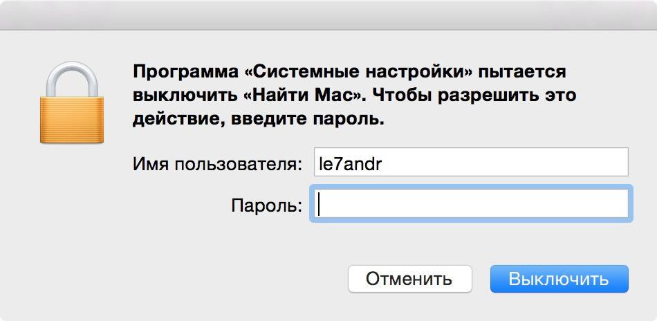 Запрос пароля администратора для отключения функции Найти Mac