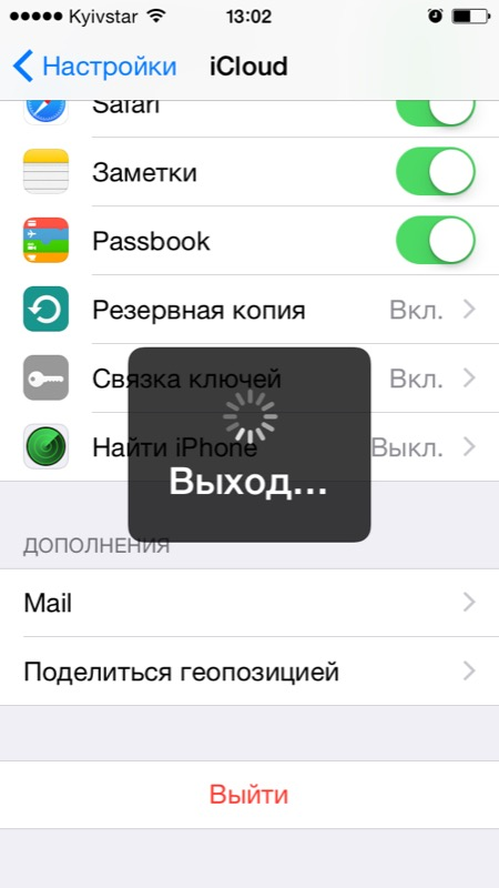Выход из iCloud на iPhone с отключенной Найти iPhone