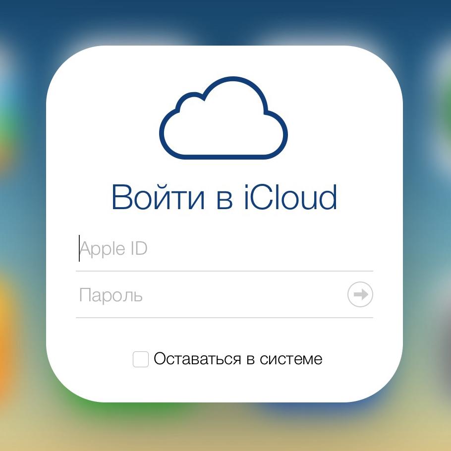 Доступ в iCloud