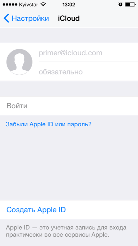 Подключение iCloud на iPhone