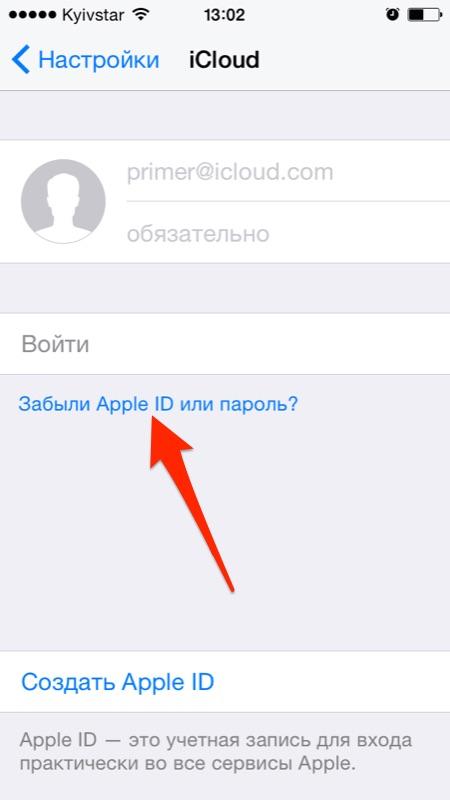 Ссылка на восстановление пароля к Apple ID