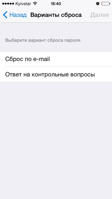 Процесс сброса пароля к Apple ID