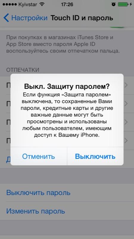 Отключение Touch ID и пароля блокировки