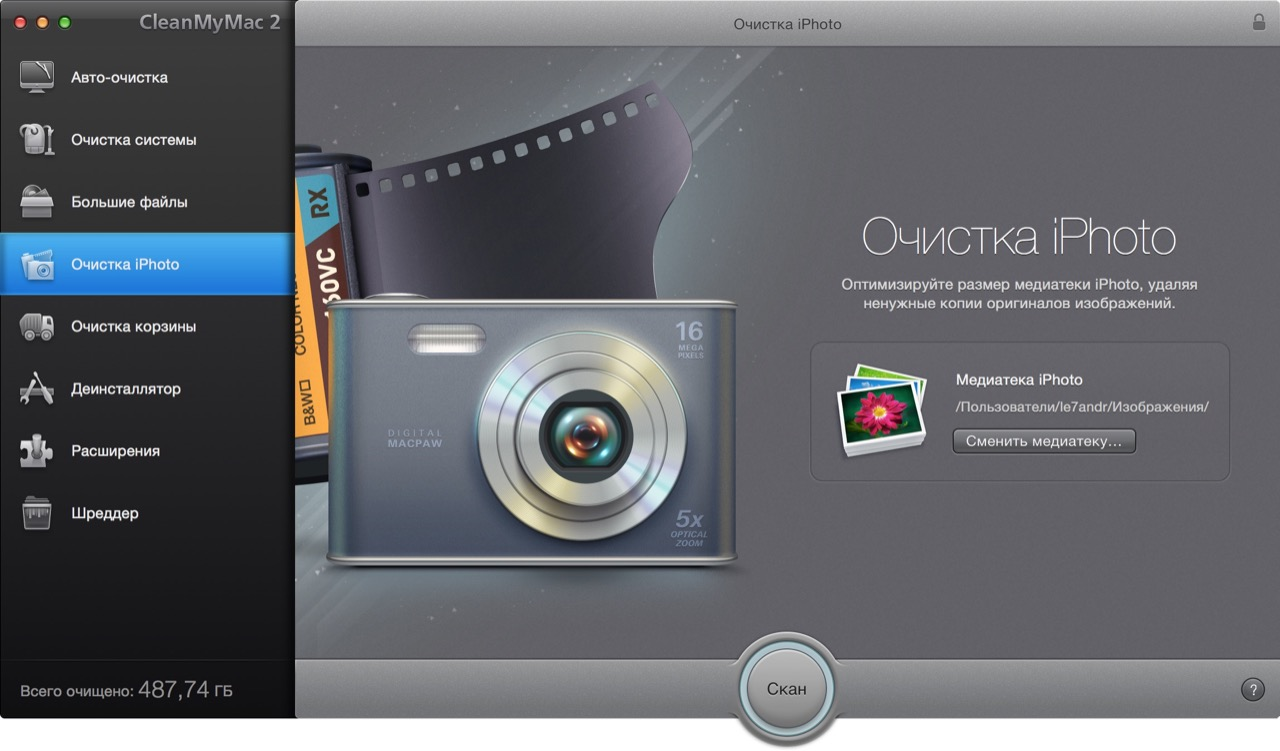 Очистка iPhoto в CleanMyMac 2