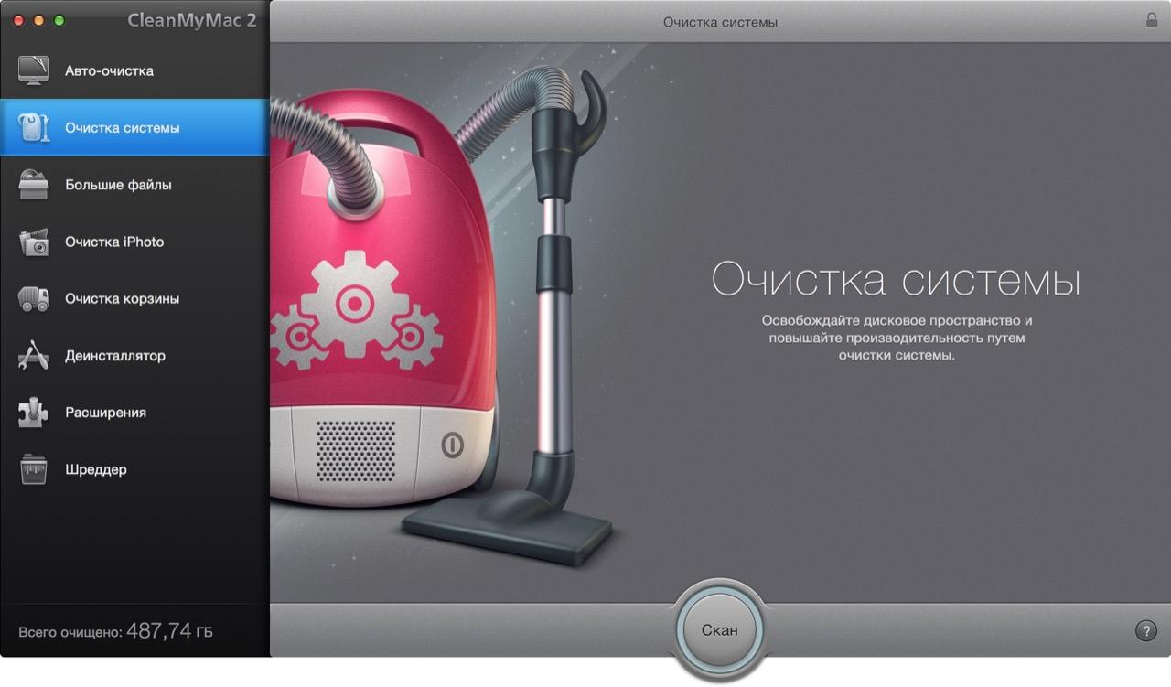 Очистка системы в CleanMyMac 2