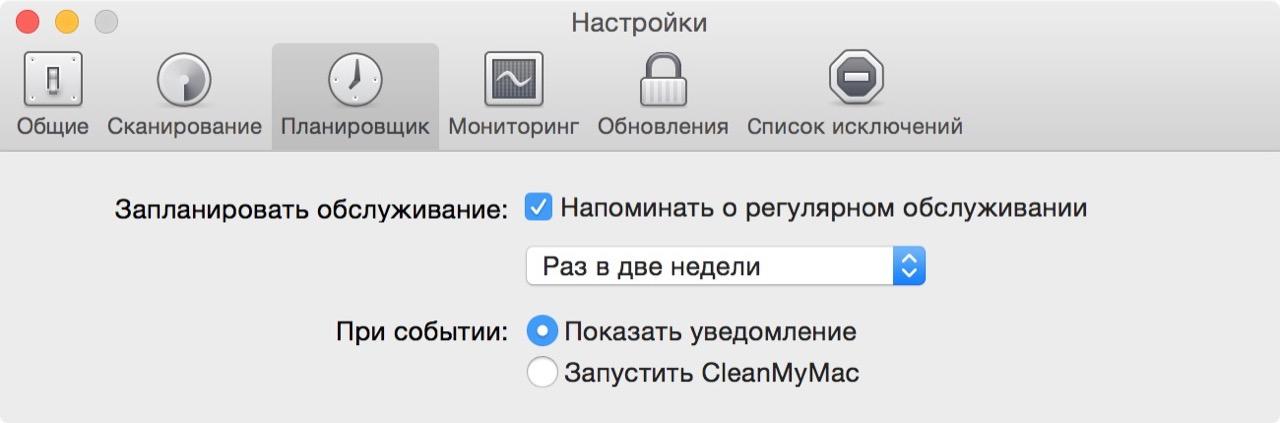 Планировщик в CleanMyMac 2