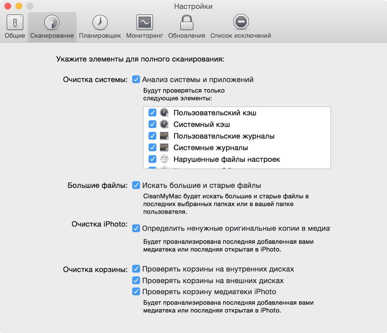 Настройка сканирования в CleanMyMac 2