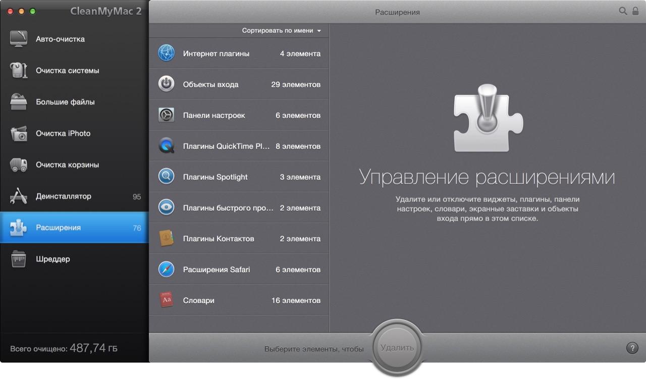 Управление и удаление расширений системы и программ в CleanMyMac 2