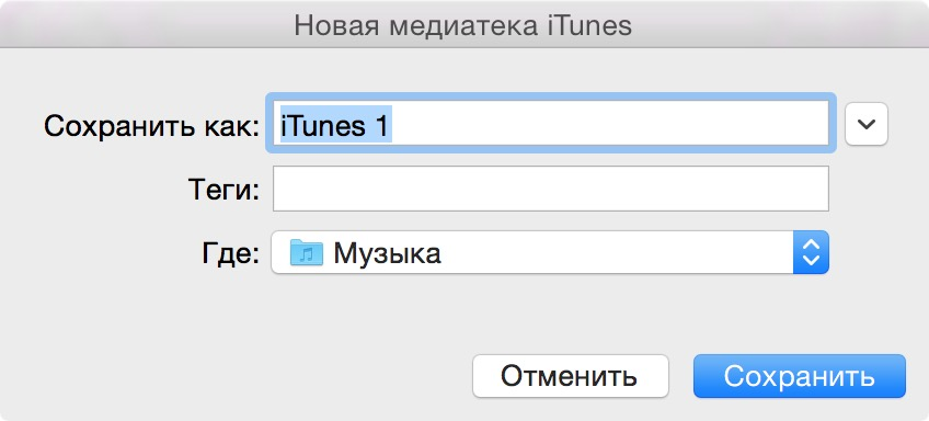 Создание медиатеки iTunes на Mac