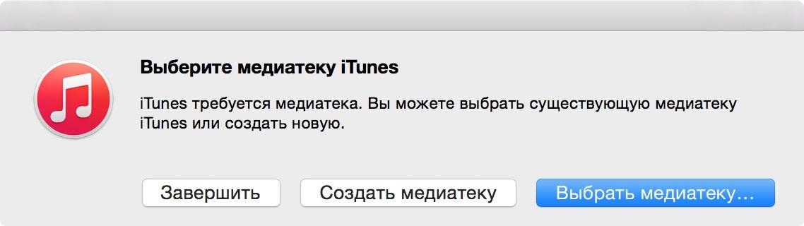 Как в OS X на Mac создать 2 и более медиатеки iTunes