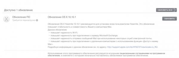 Apple выпустила OS X 10.10.1, исправлена работа Wi-Fi