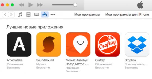 """Apple заменила в App Store кнопку """"Бесплатно"""" на """"Загрузить"""""""