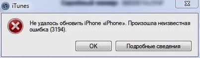 Текст сообщения об ошибке 3194 при обновлении iPhone