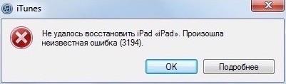 Текст сообщения об ошибке 3194 при восстановлении iPhone