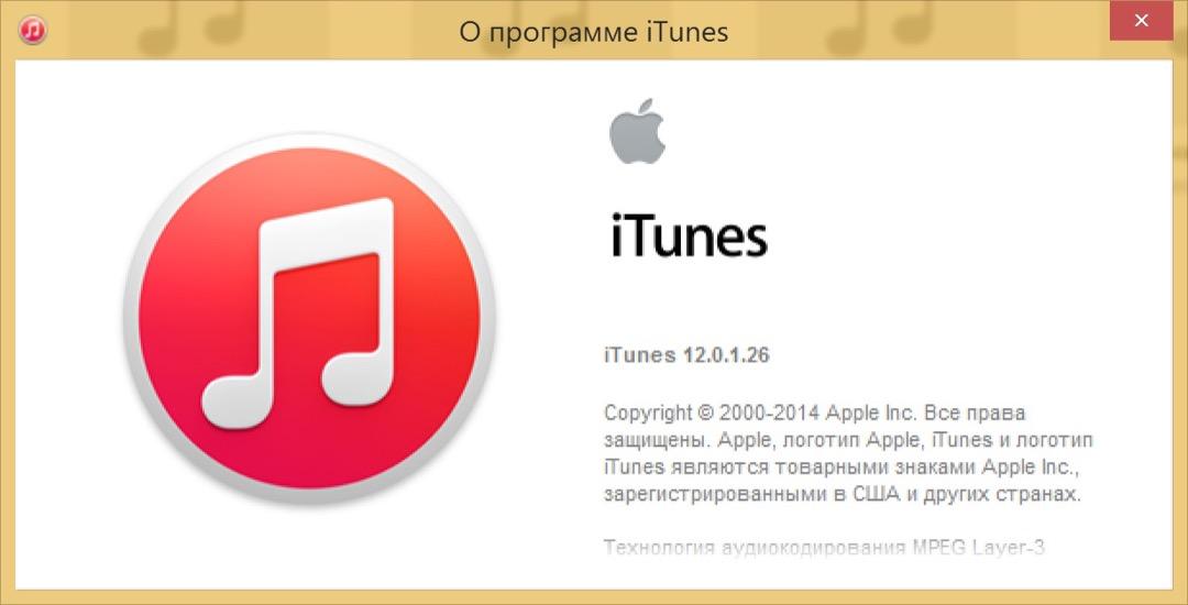 О программе iTunes