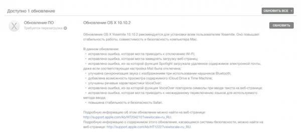 Apple выпустила OS X Yosemite 10.10.2