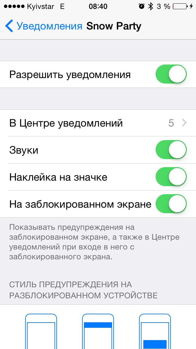 Отключение Push-уведомлений на iPhone для отдельных приложений