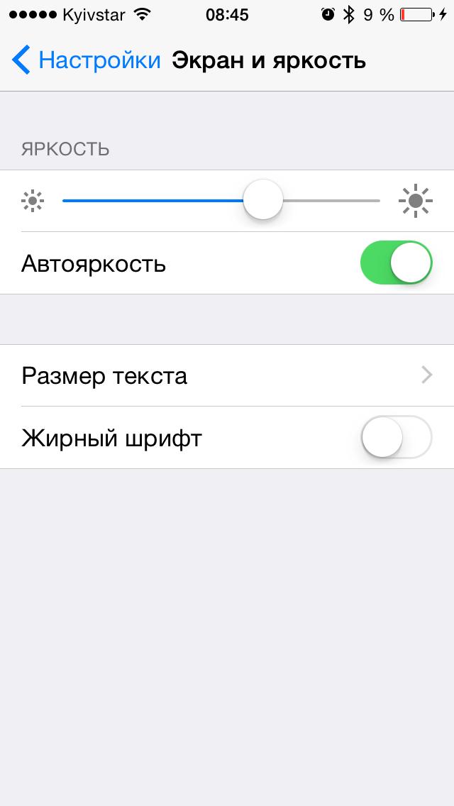 Как отключить автояркость на iPhone