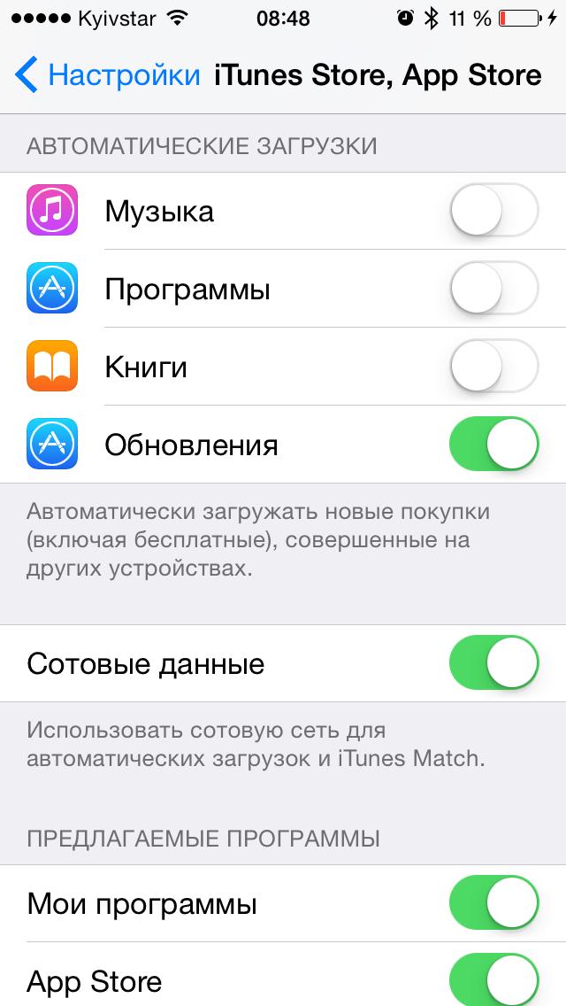 Как отключить автоматическое обновление программ на iPhone