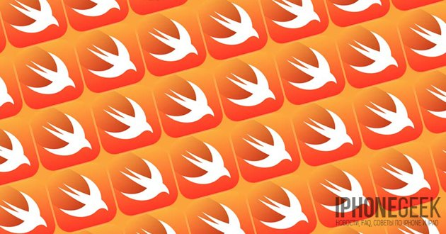 Swift как будущее языков программирования