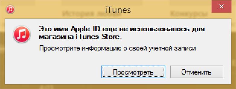 Это имя Apple ID еще не использовалось для магазина iTunes Store. Посмотрите информацию о своей учетной записи