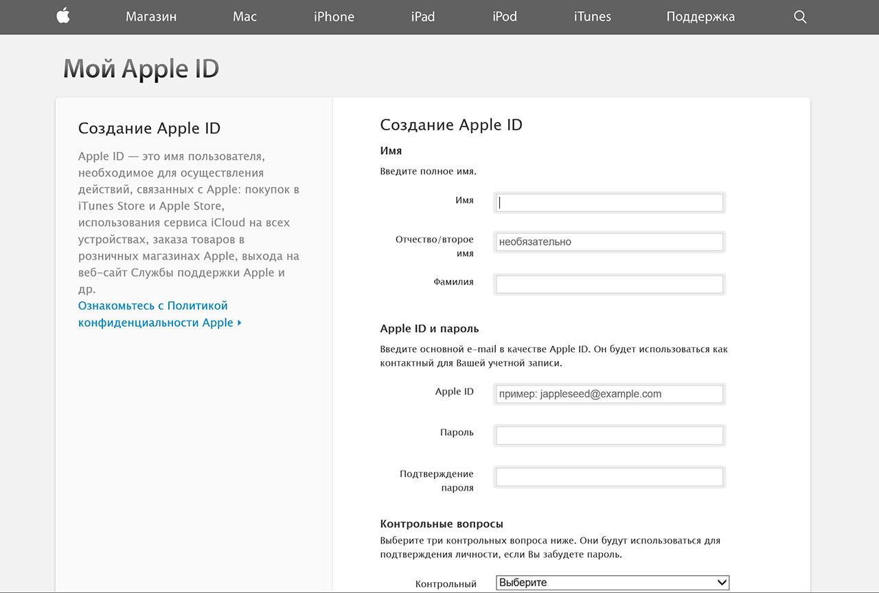Заполнение полей при регистрации Apple ID