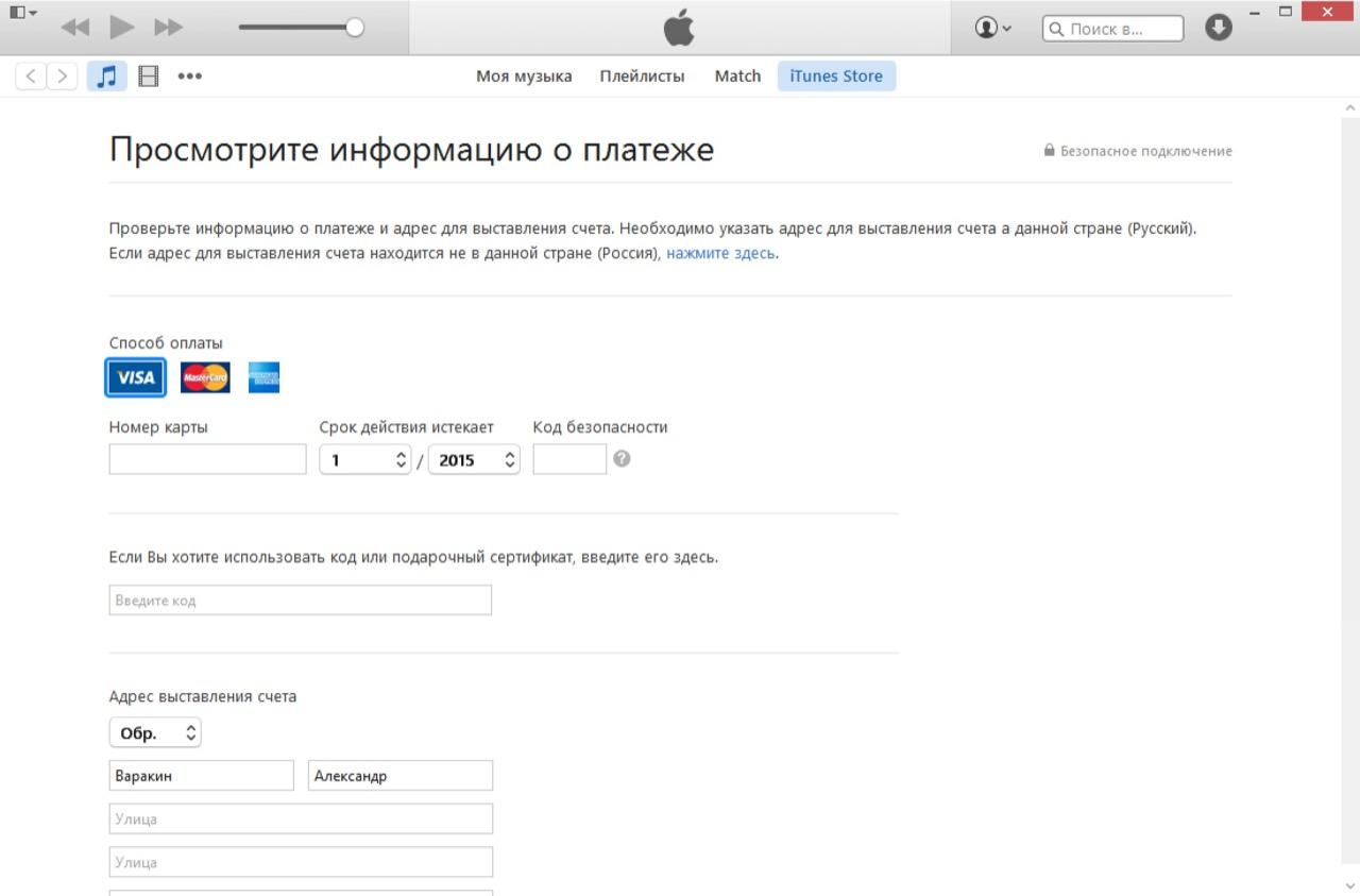 Настройка Apple ID в iTunes