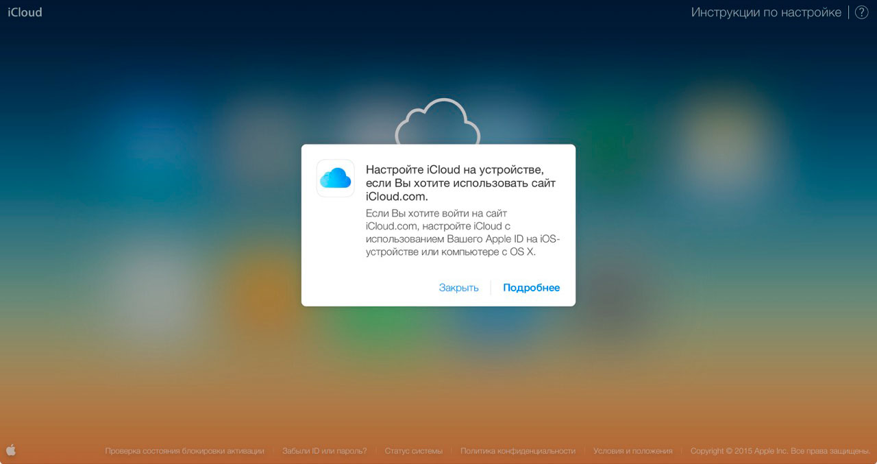 Не удалось авторизоваться с Apple ID в iCloud