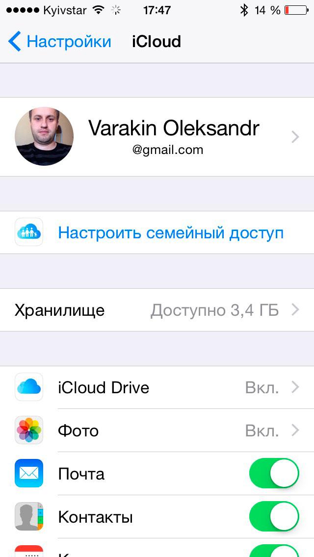 Как подключить Apple ID на iPhone и iPad в меню iCloud