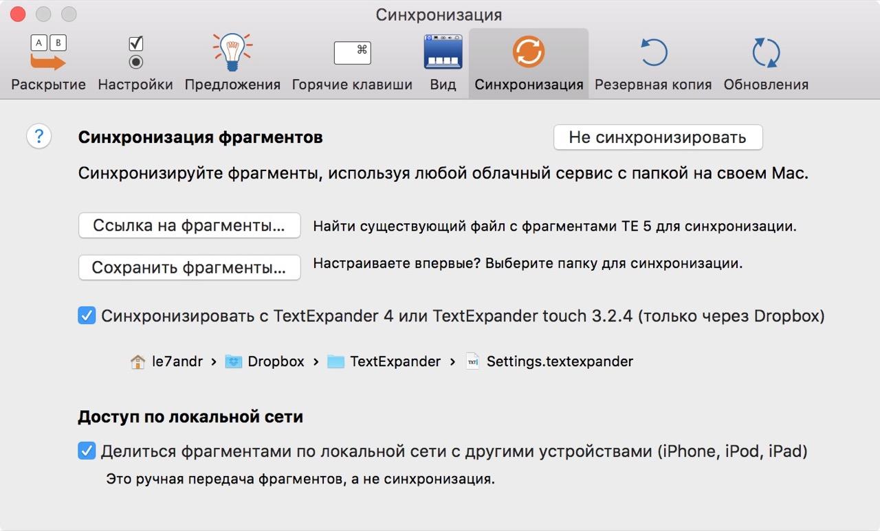 Настройка синхронизации в TextExpander для Mac OS X