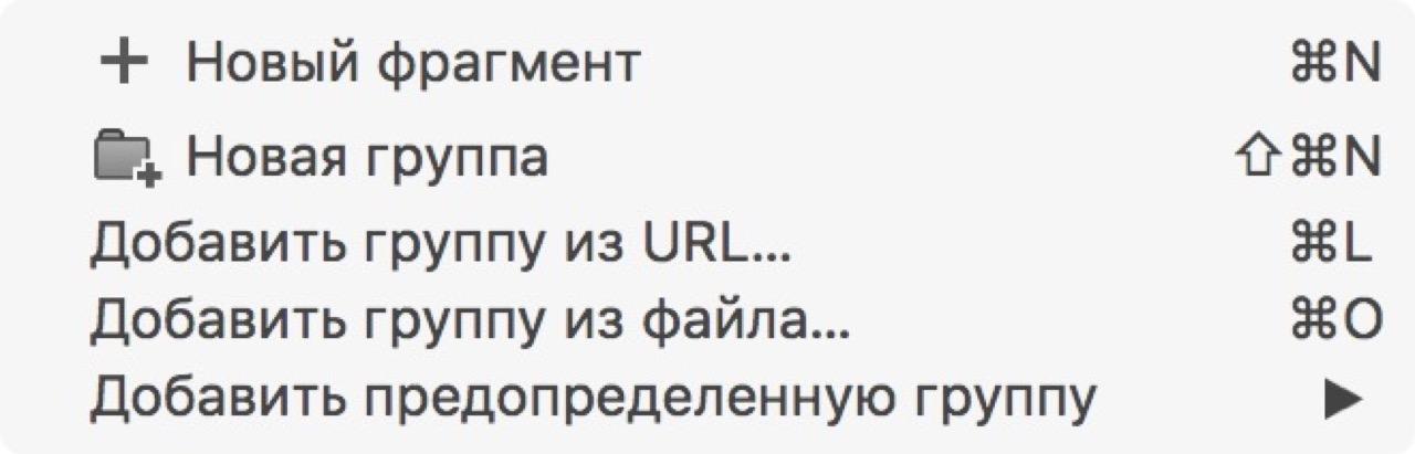 Как создать сниппет в TextExpander