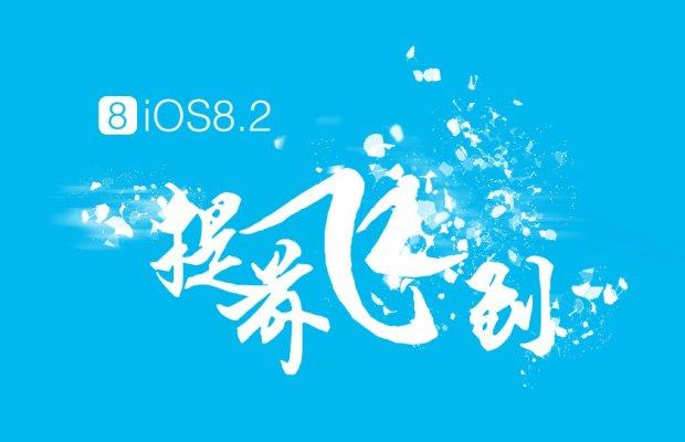 Джейлбрейк iOS 8.2 уже готов