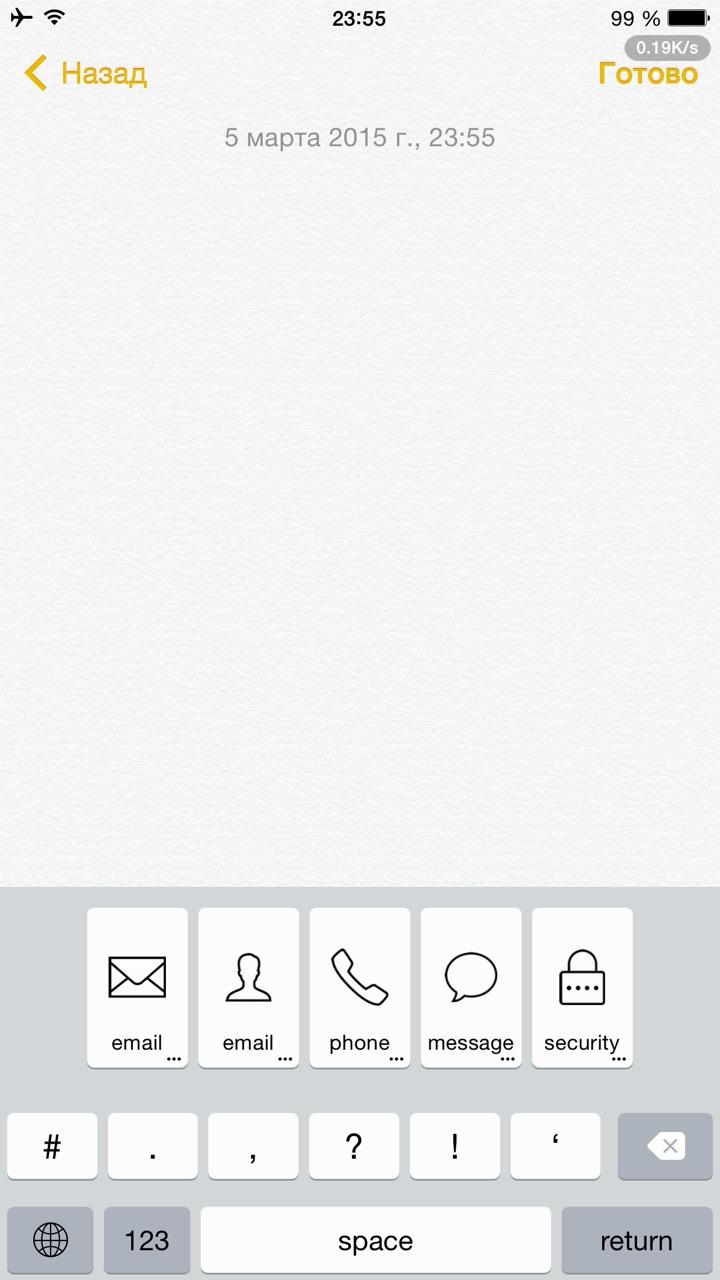 Клавиатура OftenType при вводе текста