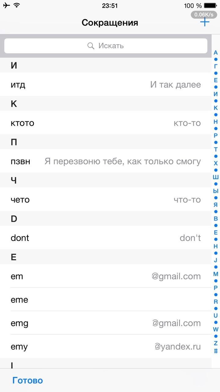 Список клавиатурных сокращений iOS
