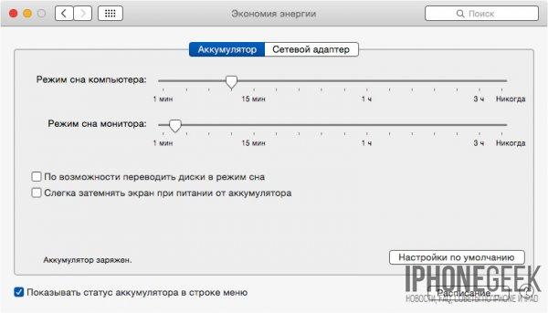 Как увеличить время автономной работы MacBook