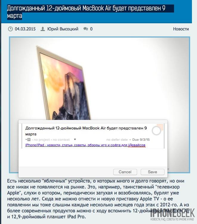 Добавление задачи в OmniFocus 2 через Mail Drop