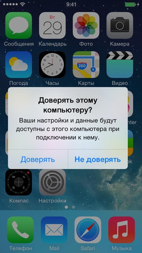 Сообщение на iPhone: Доверять этому компьютеру?