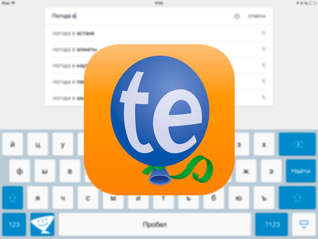 TextExpander Touch — самый удобный набор текста на iPhone и iPad