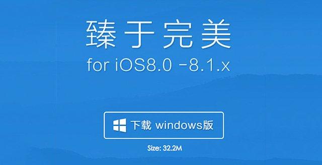 Сроки выхода джейлбрейка для iOS 8.2 пока неизвестны