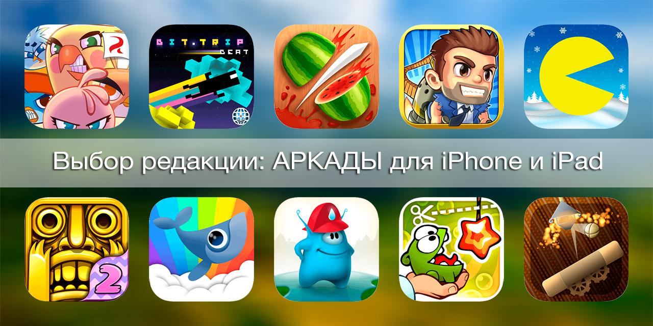 Выбор редакции: 10 лучших аркадных игр для iPhone и iPad