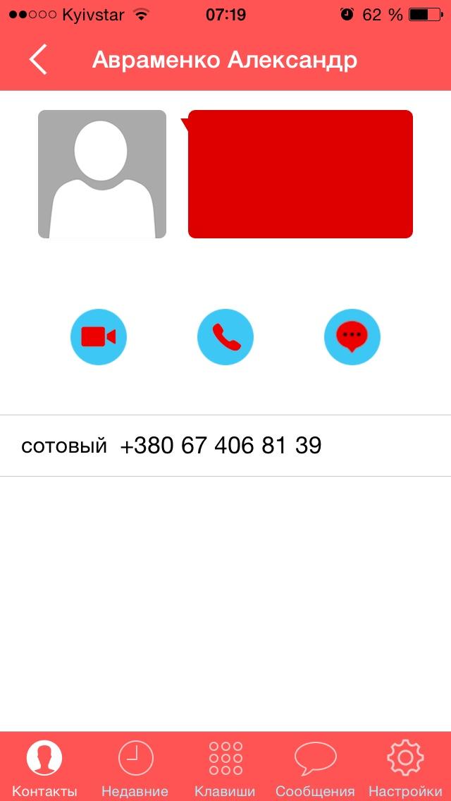 Карточка абонента в Zadarma